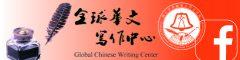 全球華文寫作中心fb